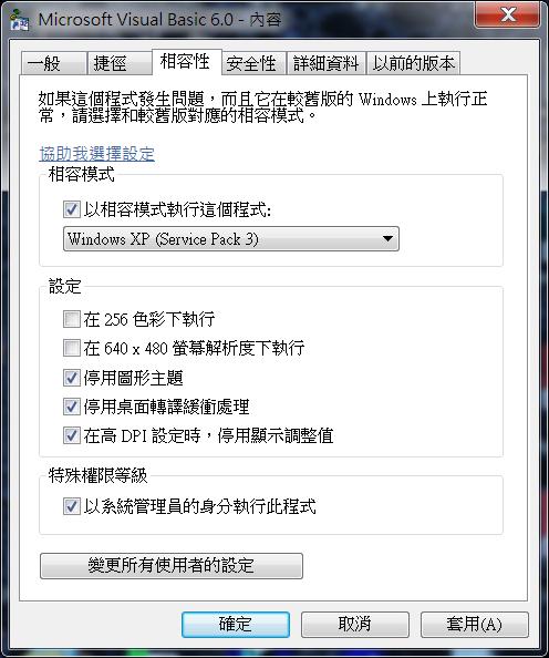 安裝 VB6 在 Windows 7 (WIN7) 64位元系統