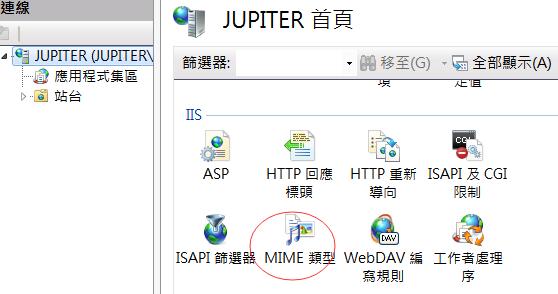 IIS 7 下載 mp4 檔案,出現404錯誤之解決方法